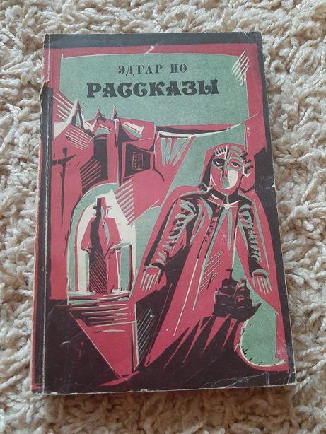 Эдгар По Рассказы книги советские
