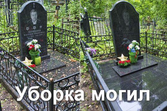 Уборка на могилке, на кладбище. Благоустройство могил.