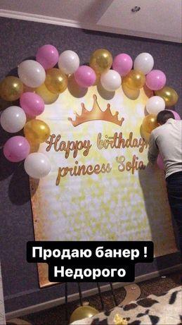 Банер на день рождения
