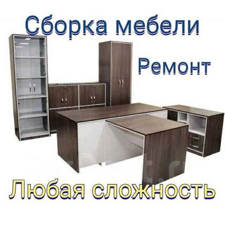 Сборка / Разборка корпусной мебели