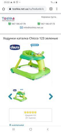 Ходунки chicco 3в1