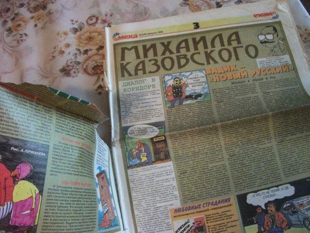 Газета «Вокруг смеха»