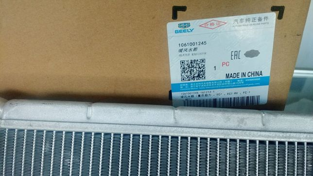 Радиатор отопителя EC 7 Emgrand Geely