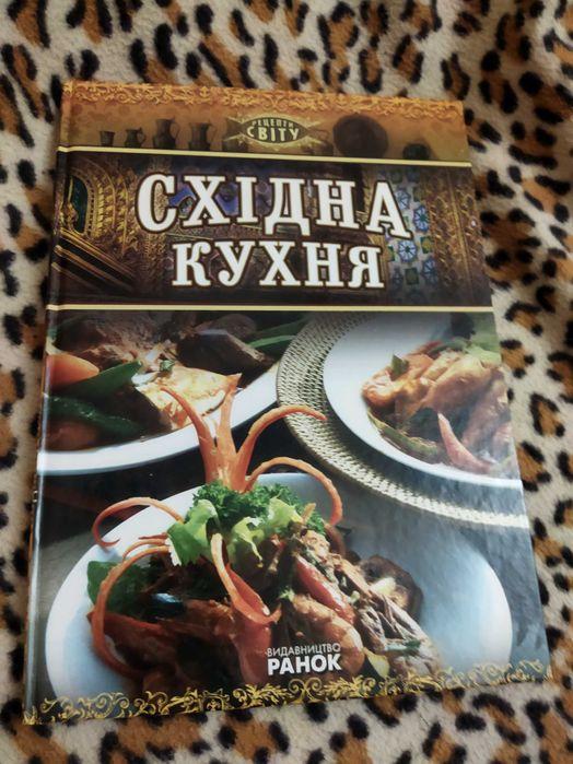 Книга Східна кухня Рецепти світу Львов - изображение 1