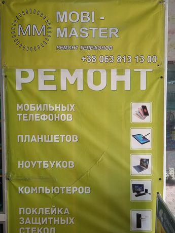 Ремонт мобильных телефонов Николаев