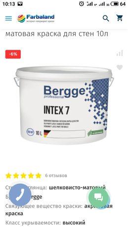 Bergge Intex 7 шелковисто-матовая краска для стен, моющая, изностойкая