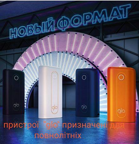 Оригінальні пристрої GLO Pro/ GLO Hyper з гарантією