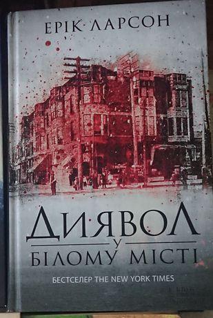 """Книга """"Диявол у білому місті """""""