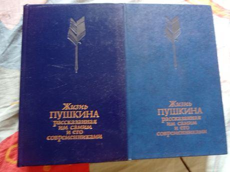 Жизнь Пушкина рассказанная им самим и его современниками 2 тома 1987 г