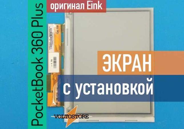 PocketBook 360, 360 Plus, Plus New экран матрица дисплей с Установкой