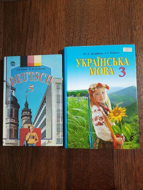 Учебник укр мовы 3 кл.