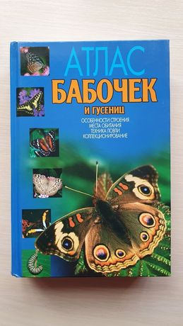 """Атлас бабочек и гусениц. Места обитания. Физические характеристики. П"