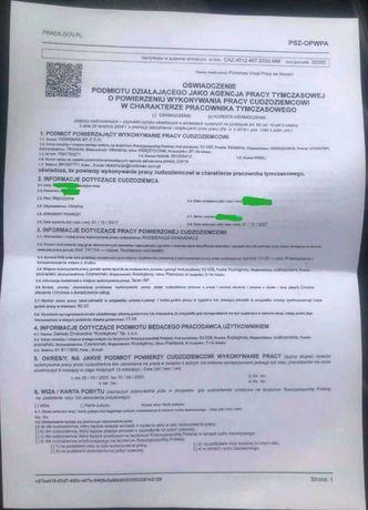 запрошення термінове на перетин кордону до 3 днів