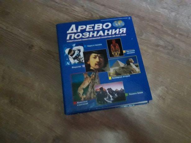 """Энциклопедия """"Древо познания"""""""