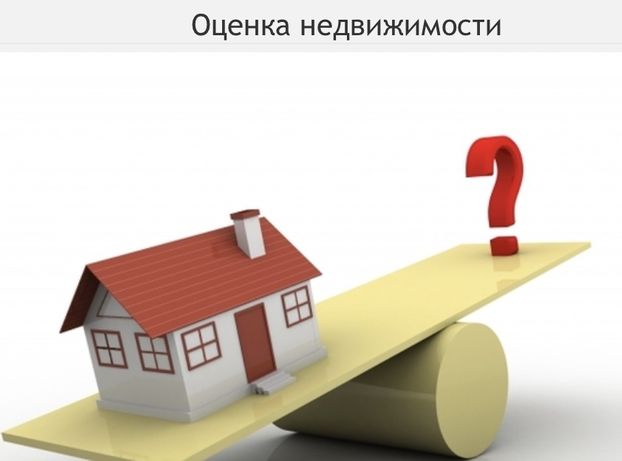 Безопасная оценка недвижимости для нотариуса от 700 грн.