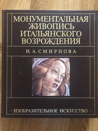 Монументальная живопись итальянского возрождения И.А. Смирнова