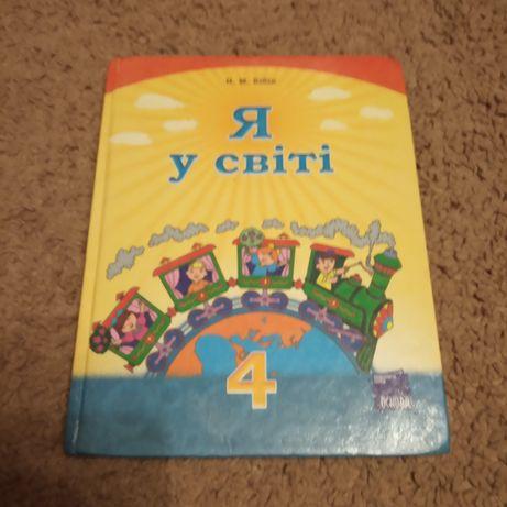 Учебник для 4 класса Я у свити.