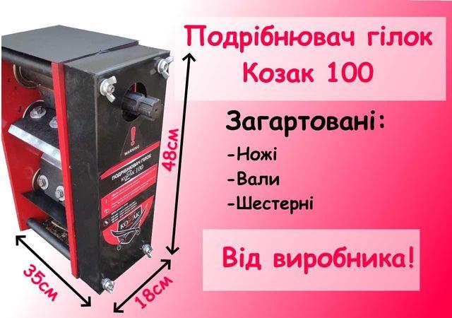 Подрібнювач гілок дробарка Козак 100 Измельчитель веток дробилка