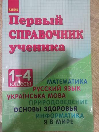 Справочник ученика 1-4 класс, учебник, тетрадь 1 класс