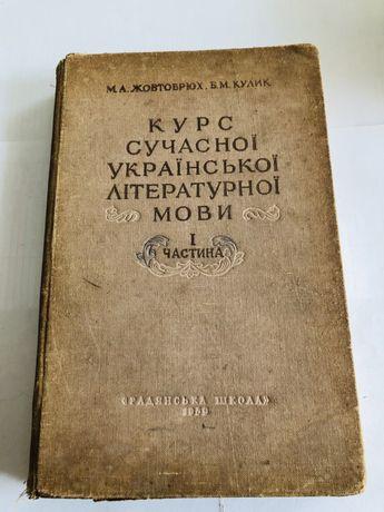 Курс сучасноі украінськоі літературноі мови м.Жовтобрюх Б.Кулик