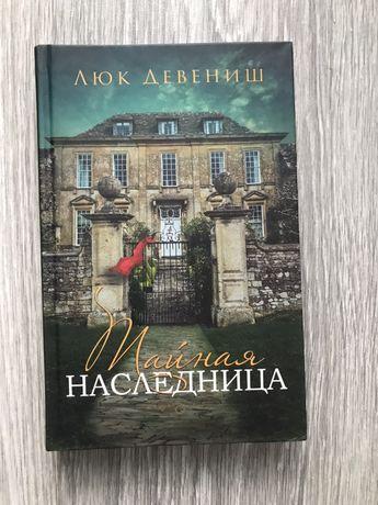 Увлекательные романы «Тайная наследница», «Серце ждет любви»