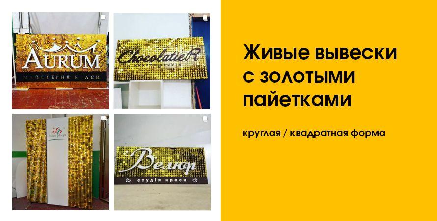 Золотые пайетки. Вывески с золотыми пайетками Харьков - изображение 1