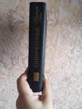 Виктор Гюго. Отверженные два тома