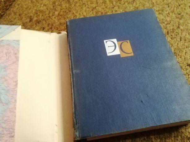 Словарь эциклопедический, 1 том двухтомника, 1963 года издания.