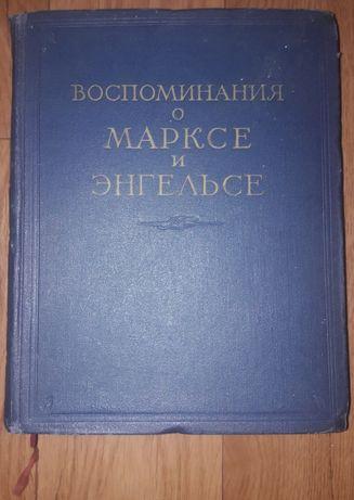 Книга СССР воспоминания о Марксе и Энгельсе 1956 г