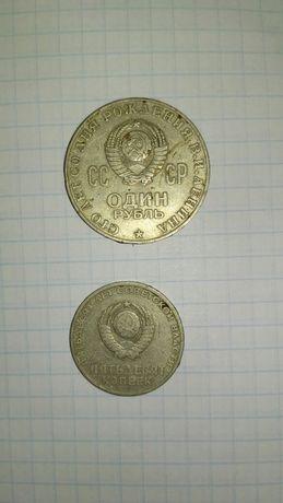 Рубль и 50 копеек СССР