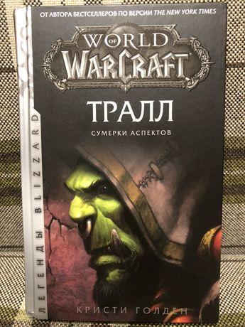 World of Warcraft. Кристи Голден «Тралл». Варкрафт, фэнтези,фантастика