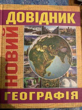 Довідник з географії для ЗНО Л.Пасенко, М.Сорока та інші