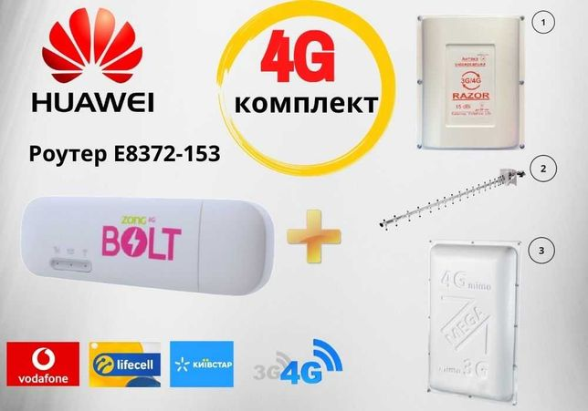 4G WIFI комплект 4G модем Huawei 8372-153 bolt + 4G антенна на выбор