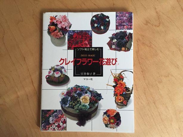 Руководство по лепке из полимерной глины. Япония. Декор, цветы, куклы