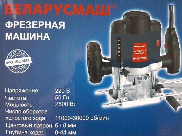 Фрезер Беларусмаш БФМ - 2500, с набором фрез 12 шт.