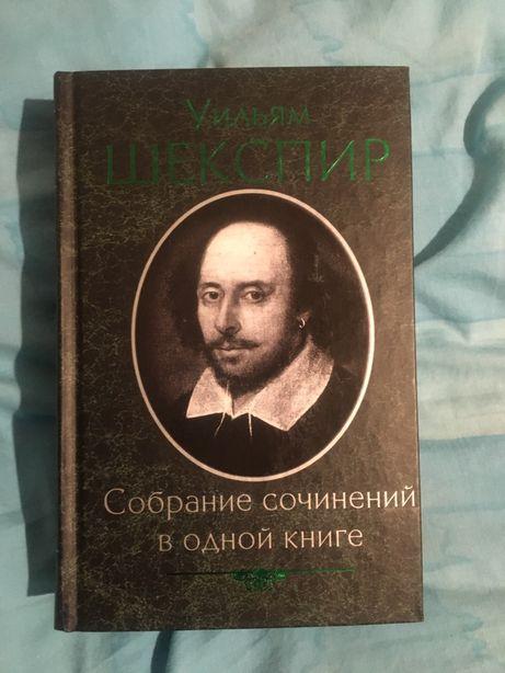 У.Шекспир собрание сочинений в 1 томе
