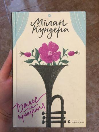Книжка Мілан Кундера 'Вальс на прощання'