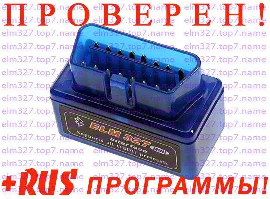 ELM327 адаптер bluetooth сканер ошибок v1.5/v2.1 OBD авто диагностика