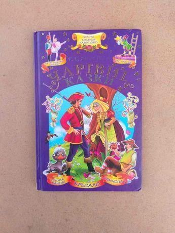 """Книга """"Чарівні казки""""Г.-К.Андерсен."""