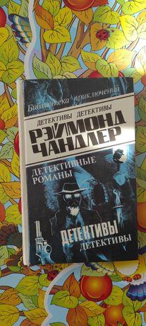 Книги Реймонд Чандлер. Детективные Романы.