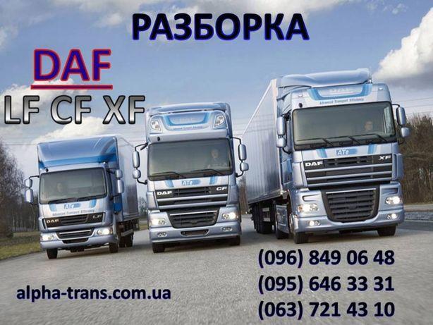 Разборка DAF LF 45, LF 55, XF 95, XF 105, CF 65, CF 85