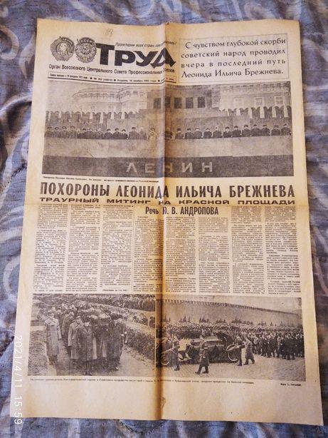 Газеты . Похороны Брежнева , Андропова , Черненко.