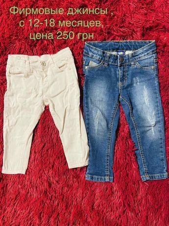 Фимовые джинсы zara и лупилу