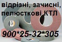 круги абразивные, шлифовальные 900...150*63...20*305...32