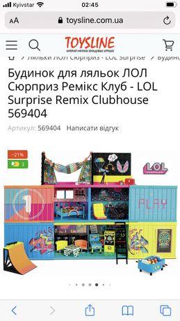Домик для Лол сюрприз ремикс клуб