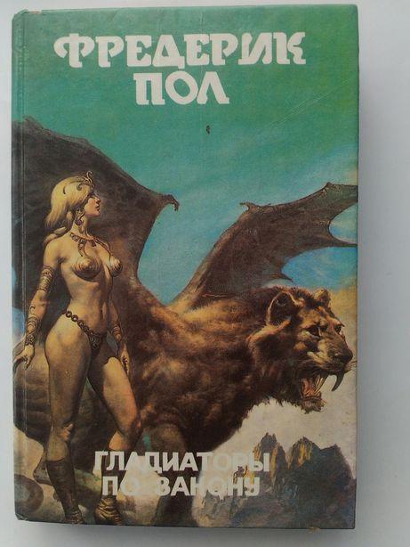 """Книга Фредерик Пол """"Гладиаторы по закону"""""""
