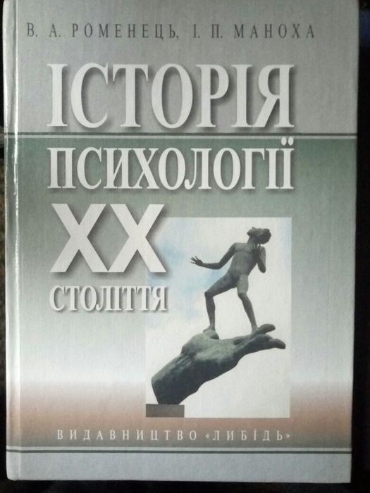 Книги о психологии Киев - изображение 1