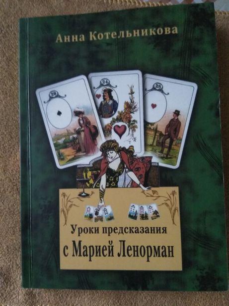 """Книга """"Уроки предсказания с Марией Ленорман"""""""