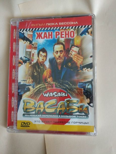 Васаби. Оригинальный Лицензионный Видео DVD Диск