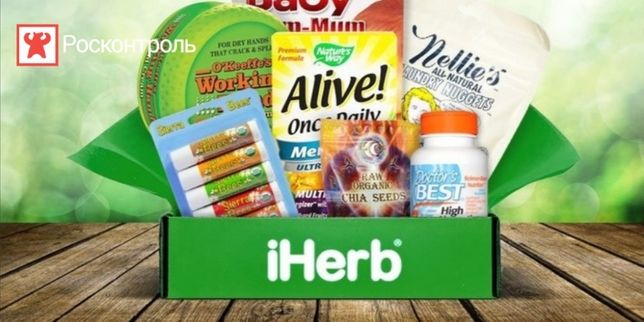 IHerb совместные покупки без%